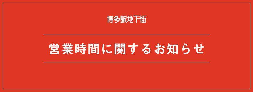 博多駅地下街 営業に関するお知らせ