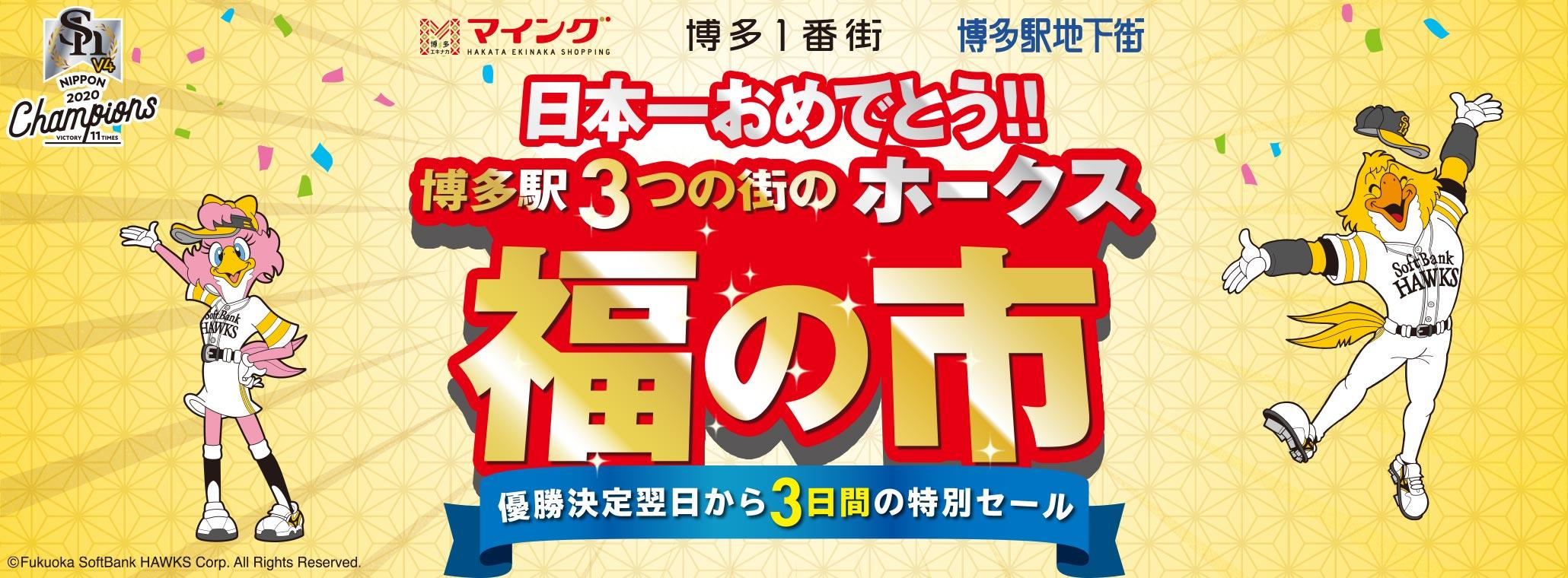 日本一おめでとう!!博多駅3つの街のホークス福の市