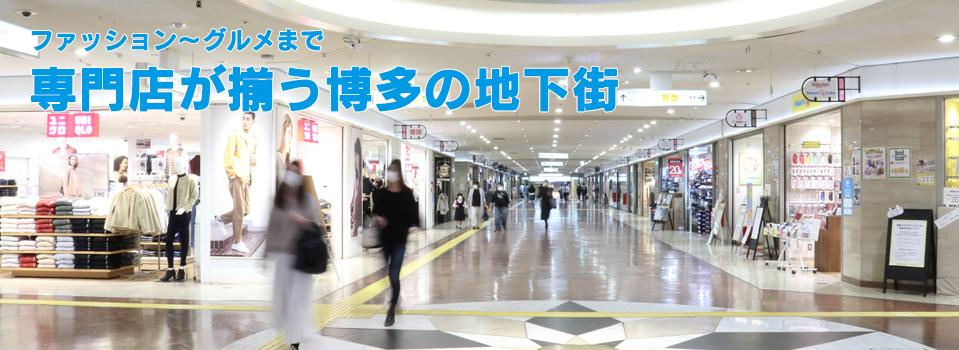 ファッション〜グルメまで専門店が揃う博多の地下街