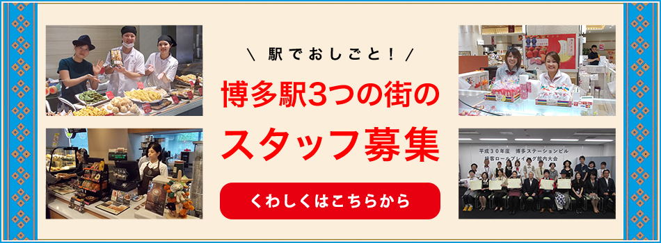 博多駅3つの街のスタッフ募集