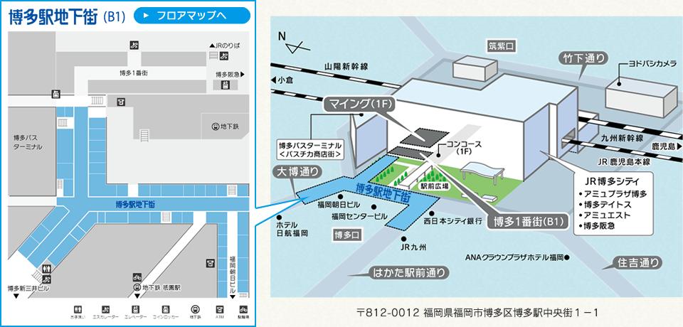 博多駅地下街周辺マップ
